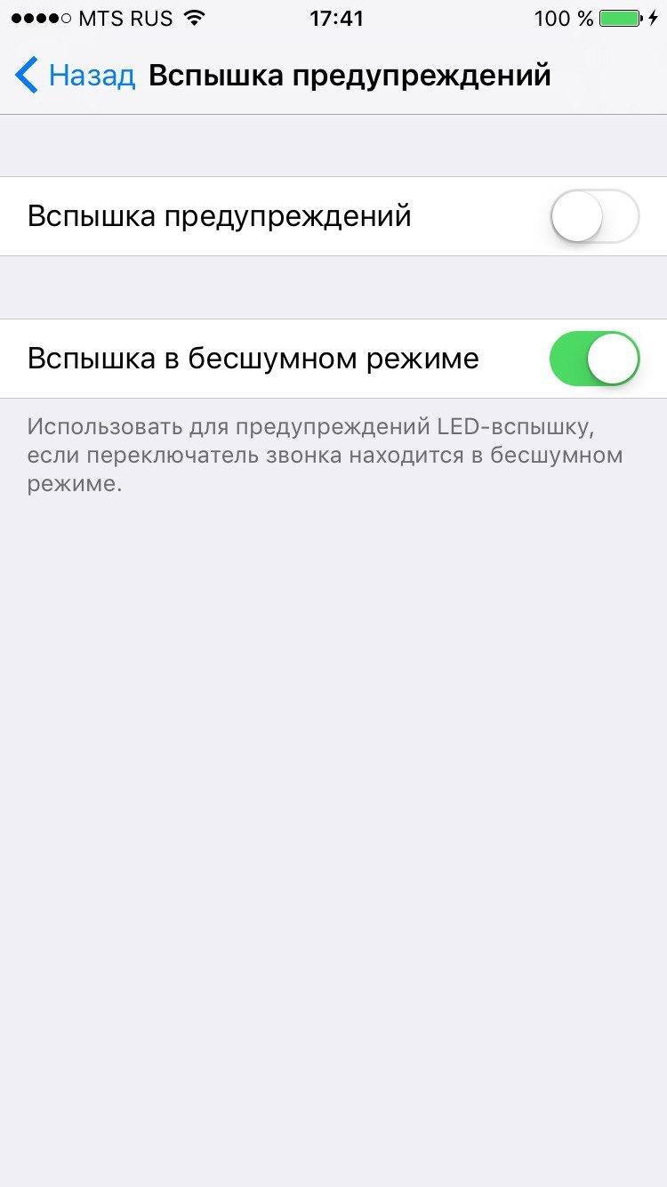Как сделать при звонке фонарь на айфоне 5s