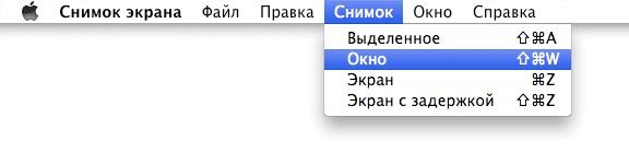 Функции программы «Снимок экрана»