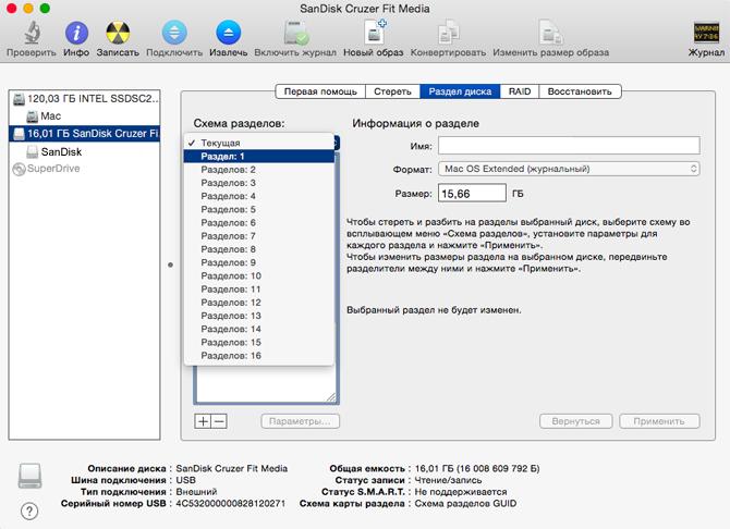 Работа с флешкой в MacOS