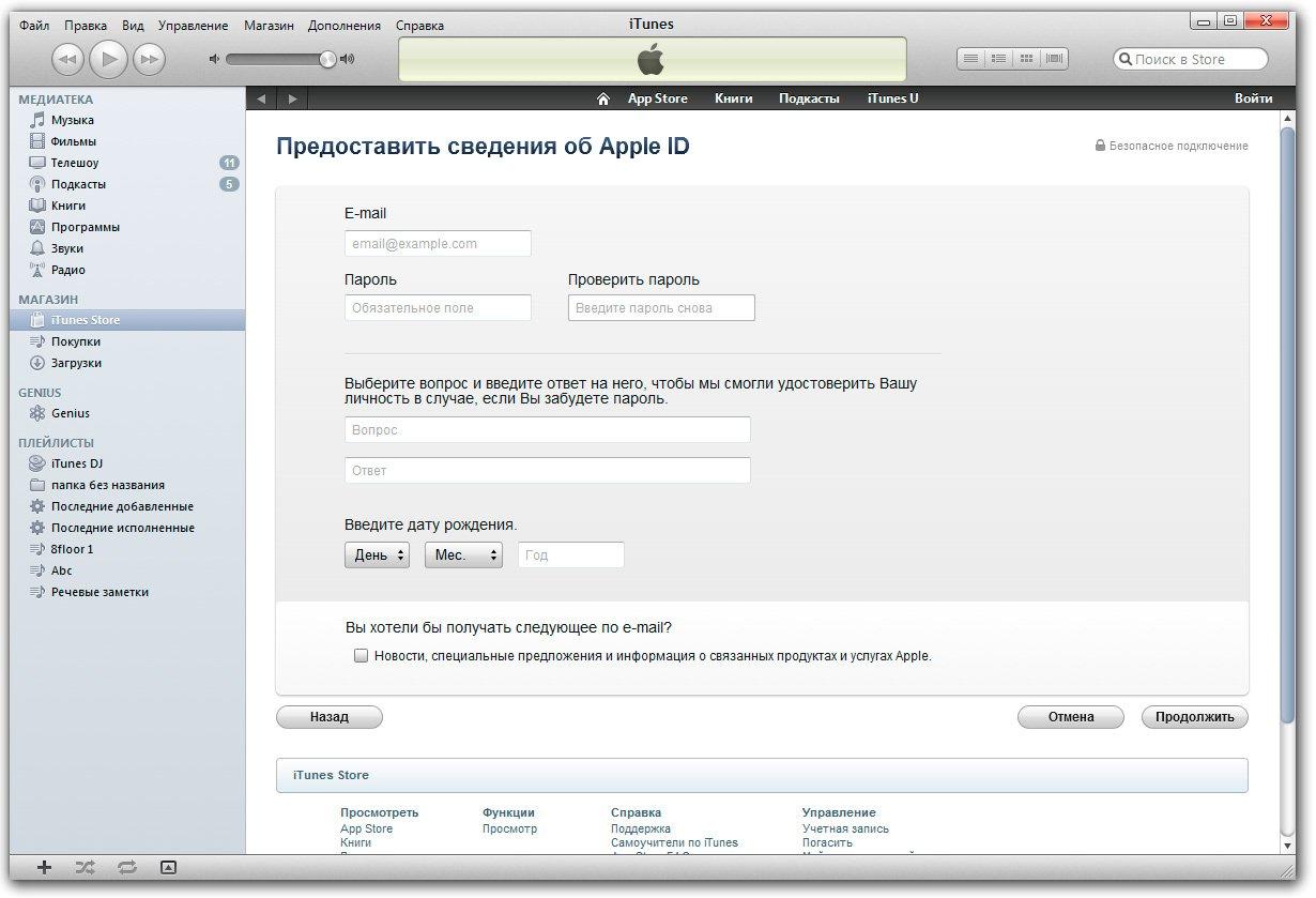 Как сделать так чтобы не вводить пароль apple id