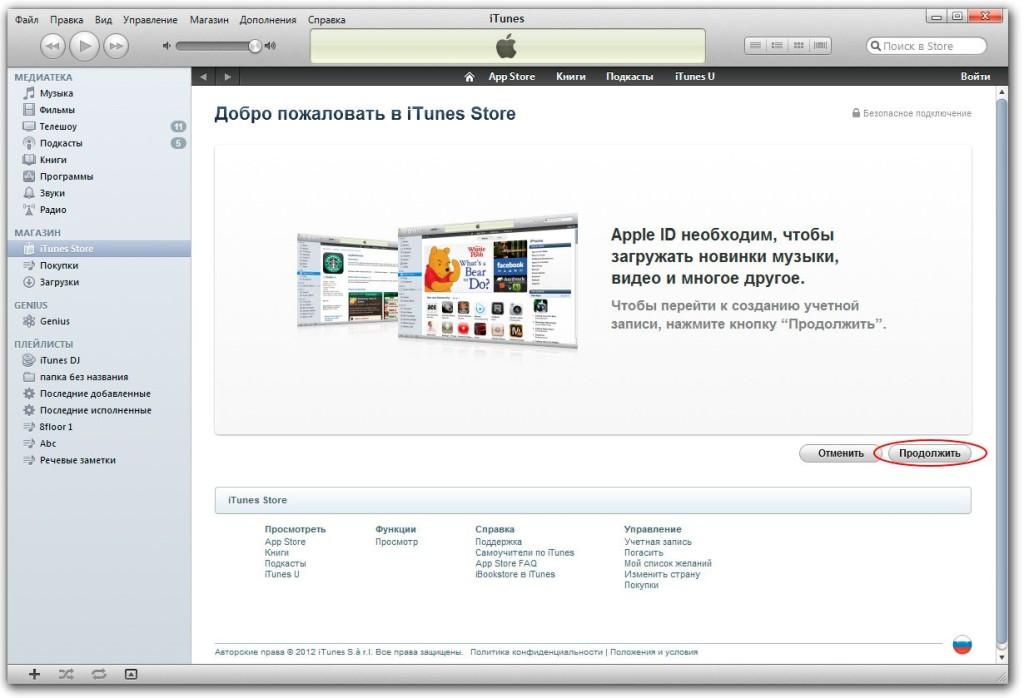 Создание Apple ID без кредитной карты