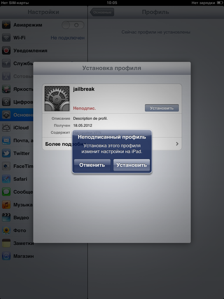 Скачать прошивку iOS 8.2 Beta 2