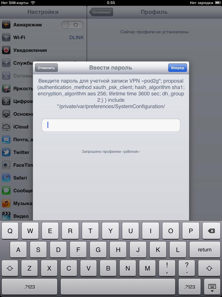 Отвязанный джейлбрейк iOS 5.0.1 (для iPhone 4S и iPad 2)