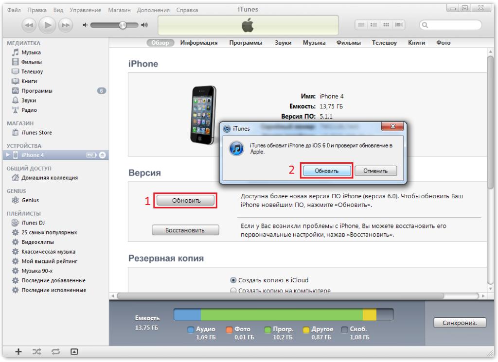Обновление и перепрошивка (ПО) iPhone, iPad и iPod Touch