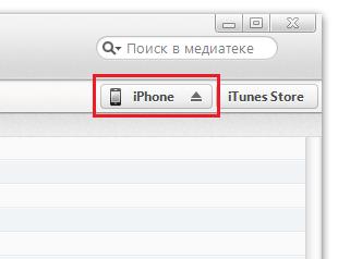 Поставить мелодию на звонок iPhone