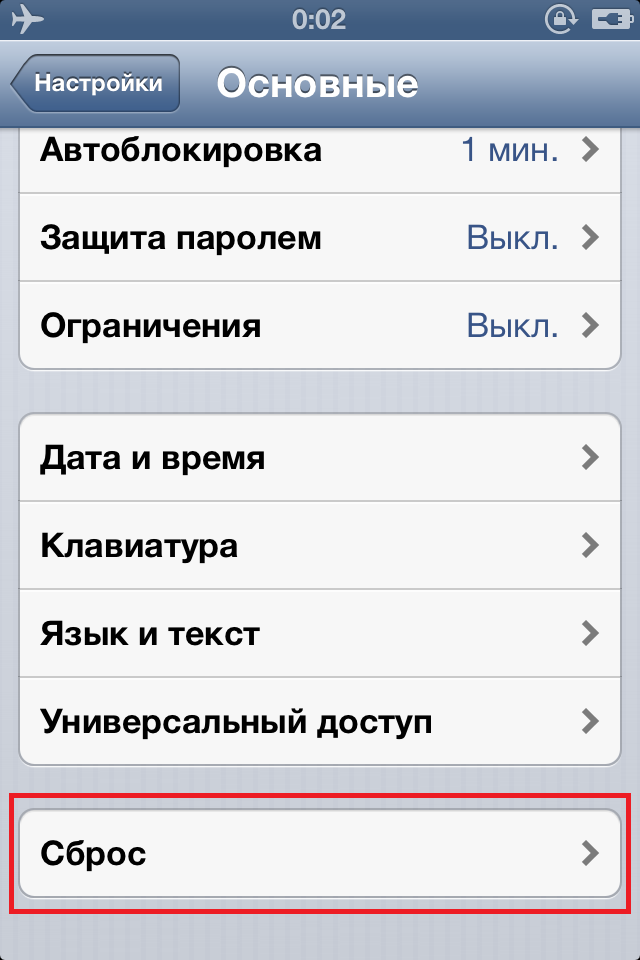 Сброс настроек iPhone, iPad и iPod Touch без перепрошивки