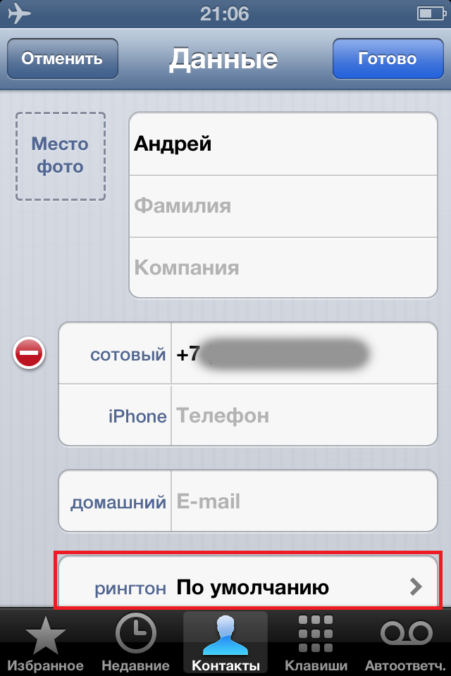 Мелодия на контакт в iPhone