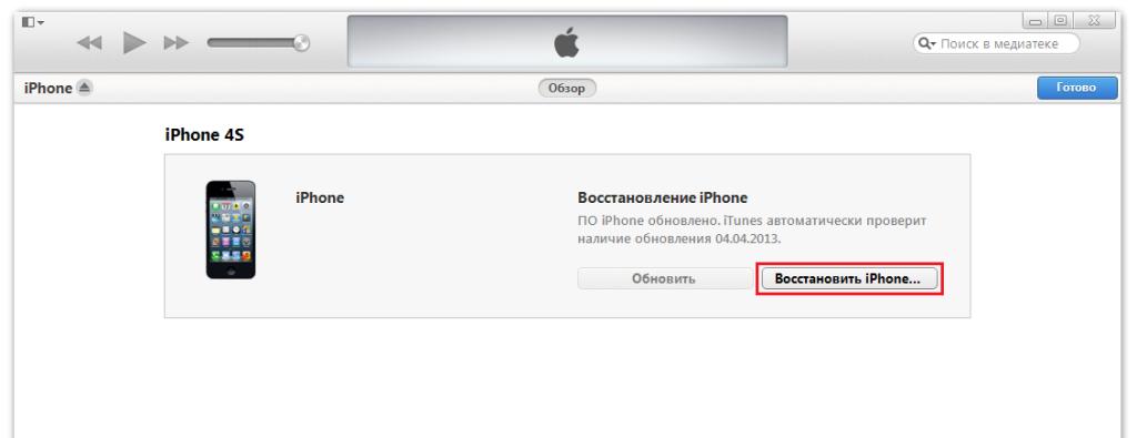 Забыл пароль от iPhone, iPad или iPod touch