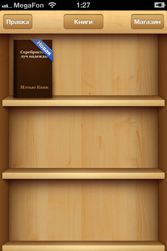 Как читать книги на iPhone, iPad и iPod touch