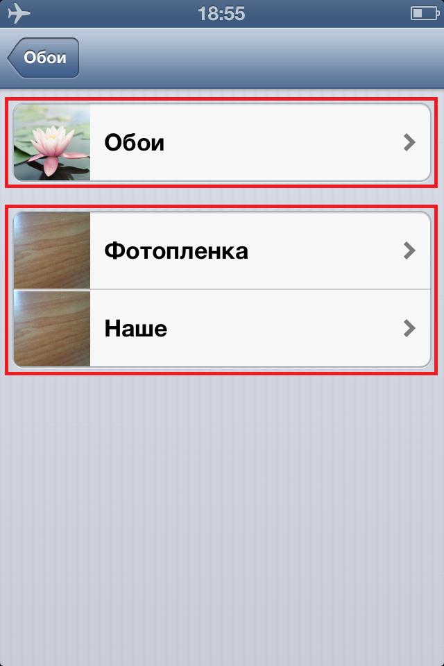 Установить Обои На Айфон 5