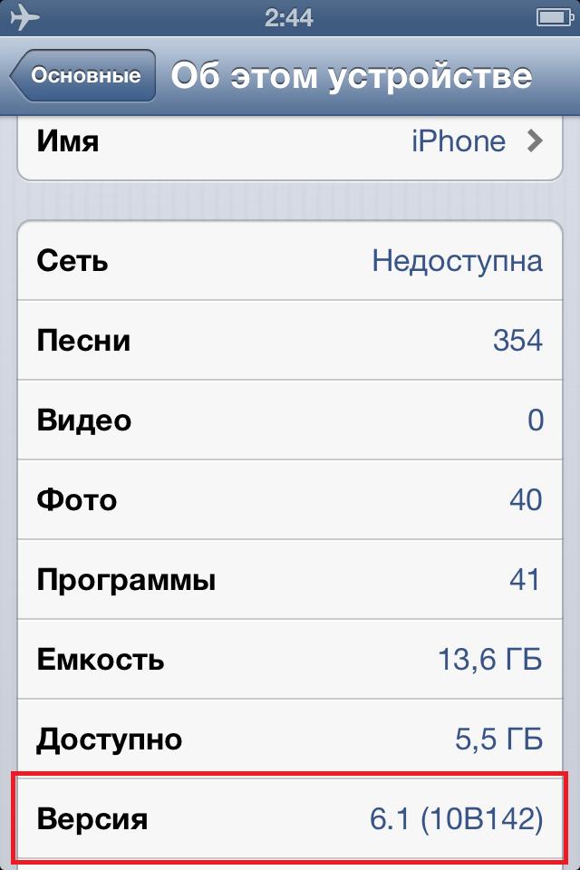 Как узнать версию iOS устройства