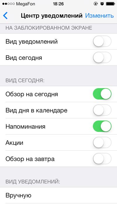 Как увеличить время работы iPhone