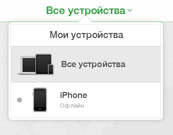 Как отвязать Apple ID от устройства