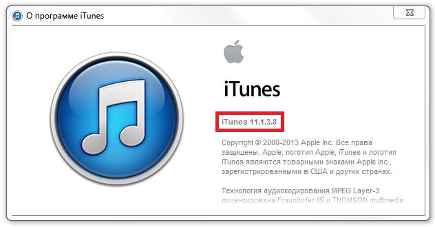 Как узнать версию iTunes