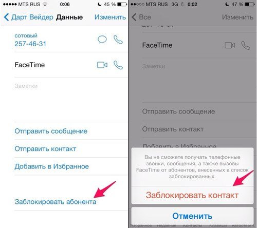 Как посмотреть заблокированные контакты в айфоне