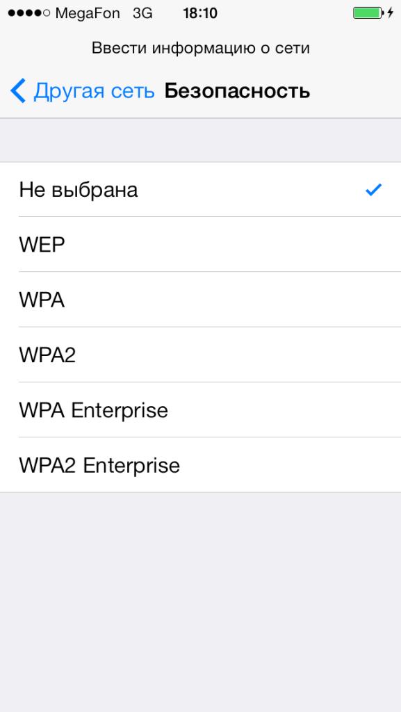 Подключение iPad, iPhone или iPod к WiFi роутеру