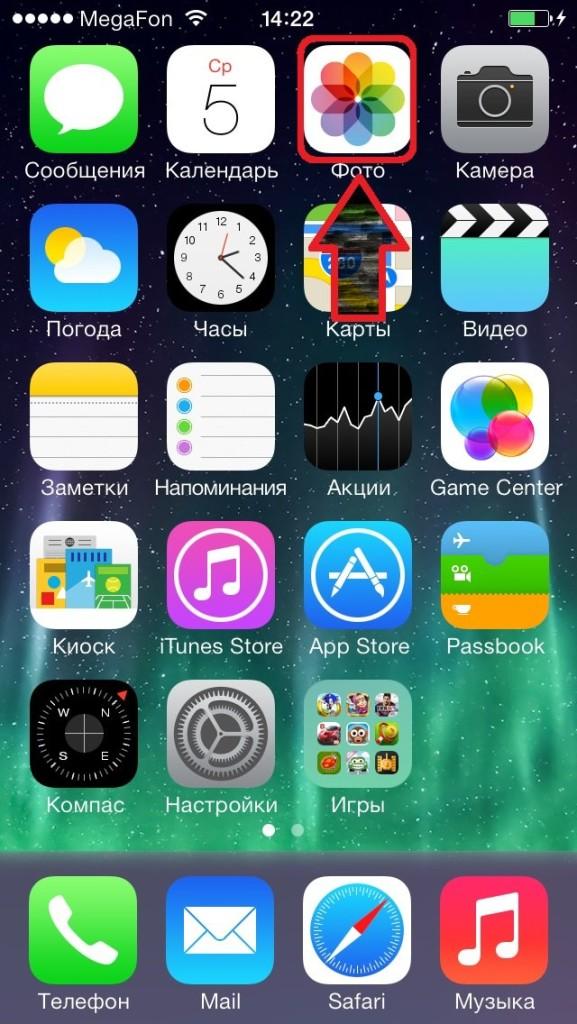 Как скинуть фото на iPhone