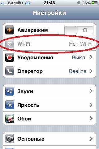 Почему вайфай не работает на айфоне