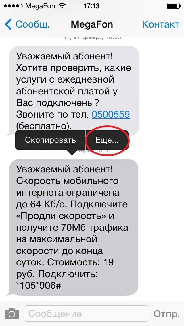 Как удалить приложение с айфона s