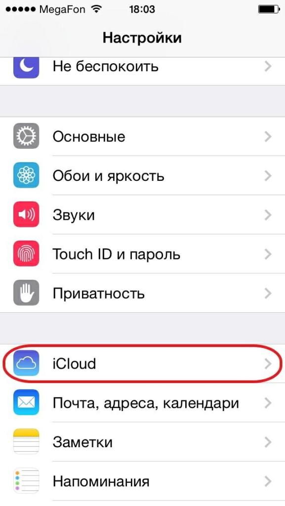 Что делать, если украли iPhone?