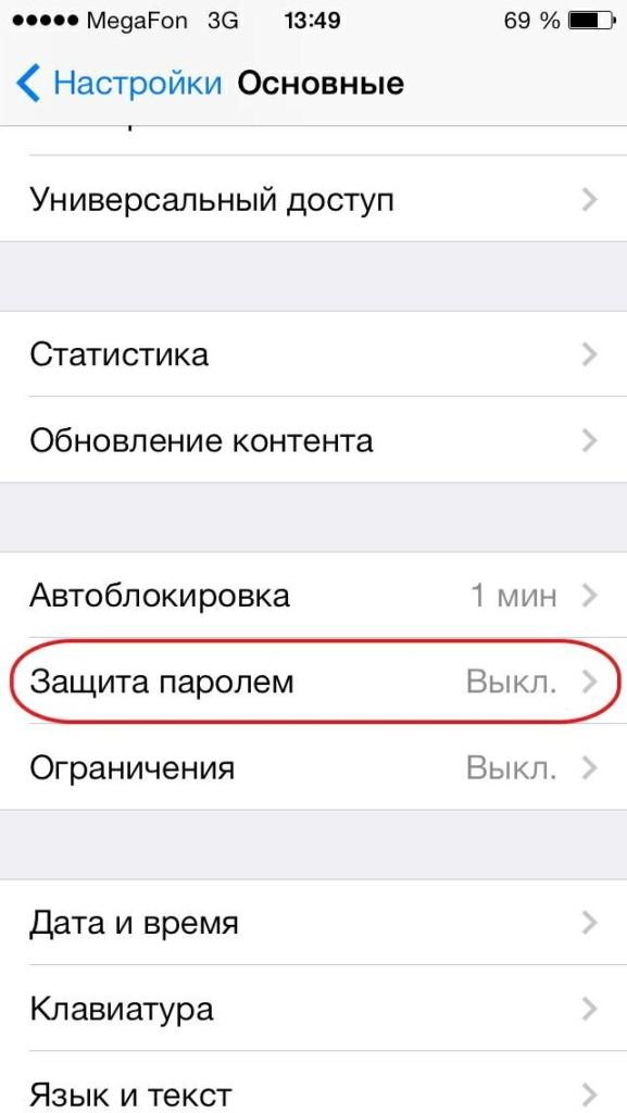 Как поставить пароль на макбук - bfc