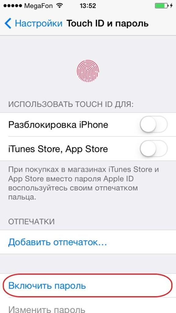 Как поставить пароль на iPhone?