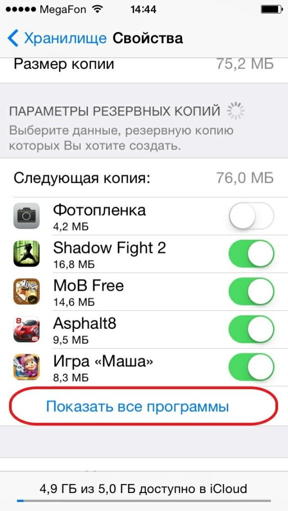 Apple id и icloud что это - 750a