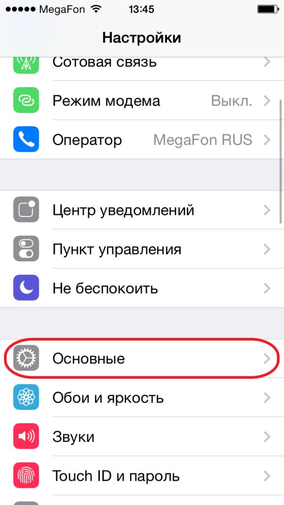 Как поставить процент зарядки на iPhone?