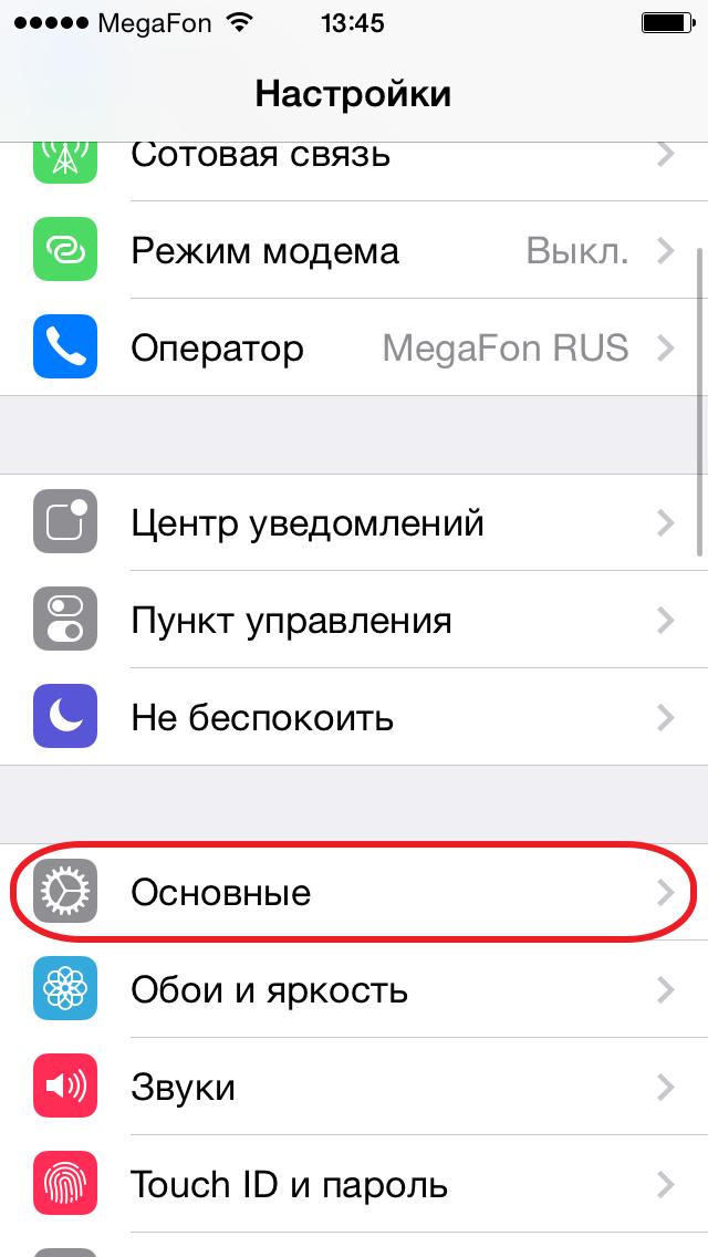 Как сделать проценты батареи на iphone 4s
