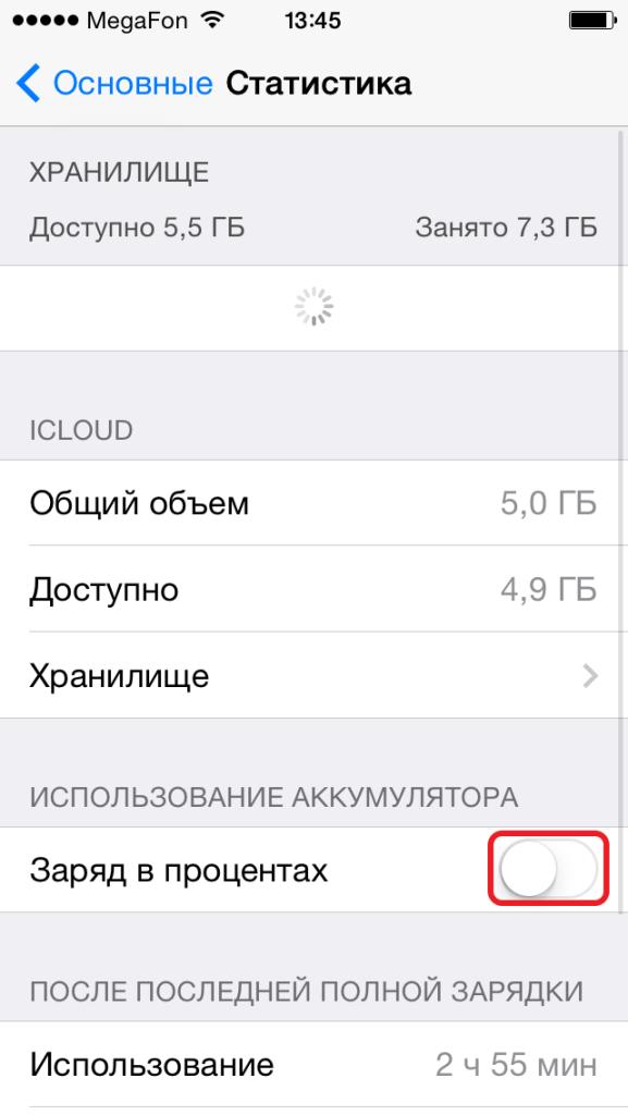 Как сделать iphone 5 проценты