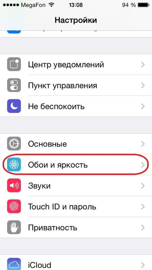 Изменение дизайна/темы iPhone, iPad, iPod touch
