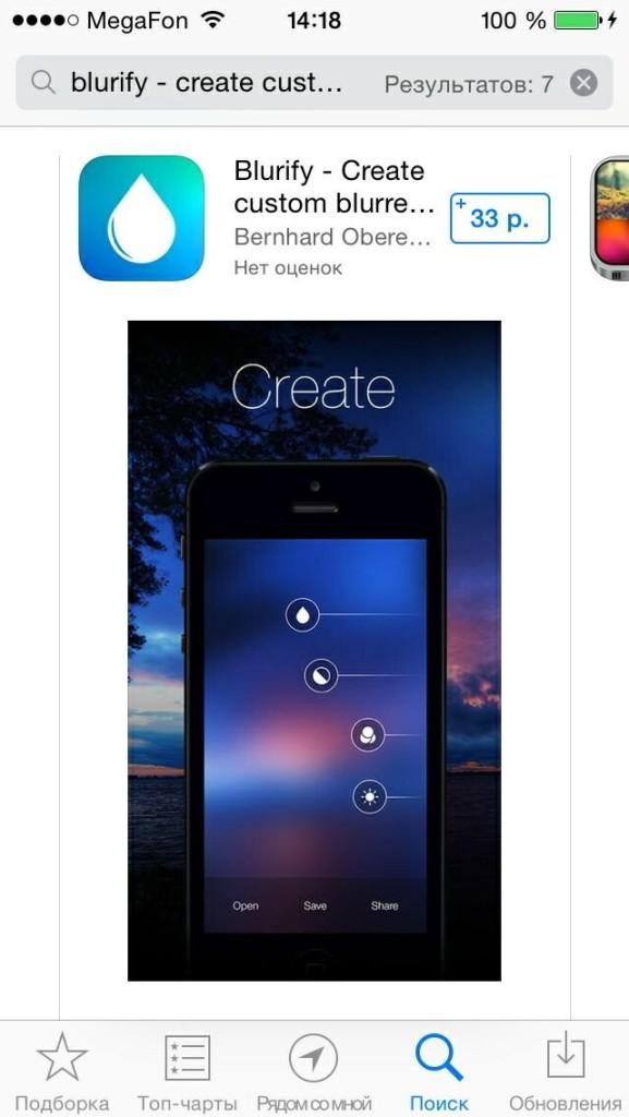 Как самому сделать размытые обои в стиле iOS 7?
