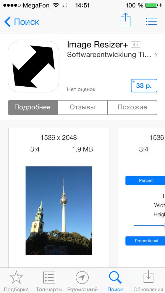 Как изменять размер изображений на iPhone и iPad?
