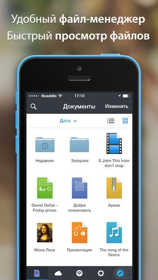 Как скидывать и просматривать документы в iPhone?