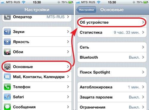 Как узнать версию прошивки iPhone?