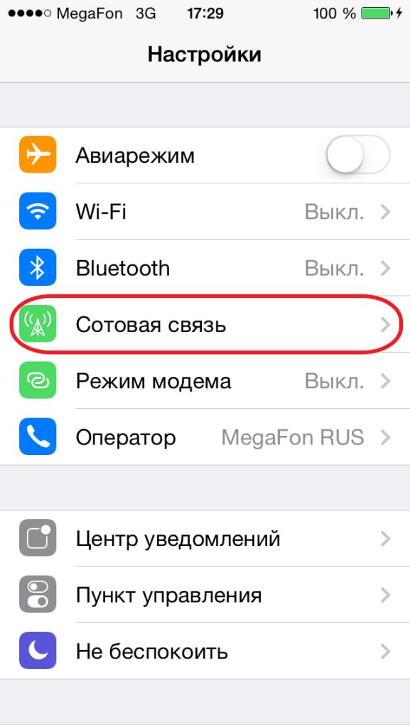 Как отключить Интернет на iPhone?