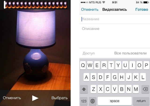 Как выложить видео с iPhone в социальную сеть ВКонтакте?