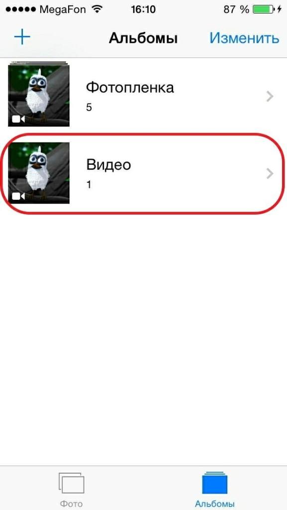 Как выложить видео с iPhone на YouTube?