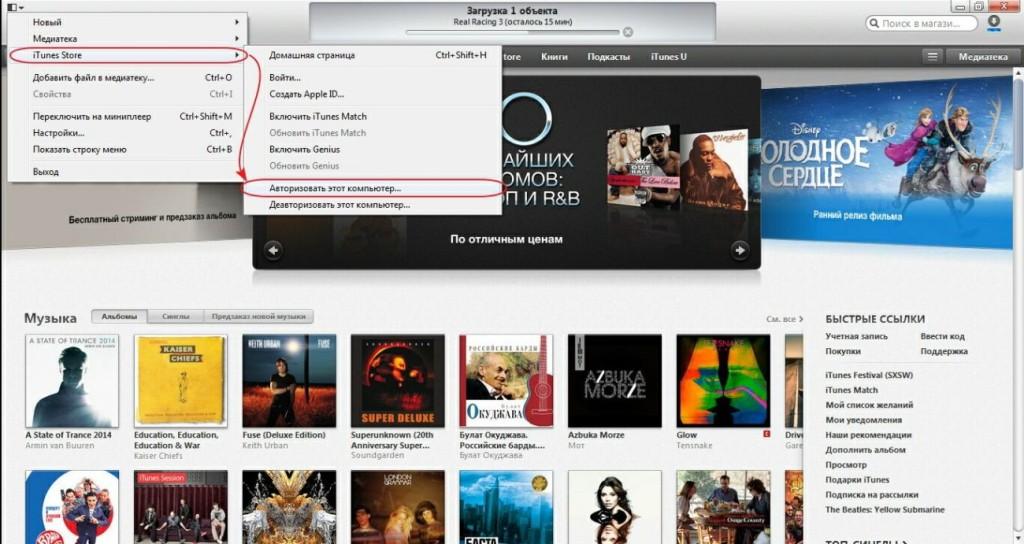 Как скинуть приложения из iTunes в iPhone?