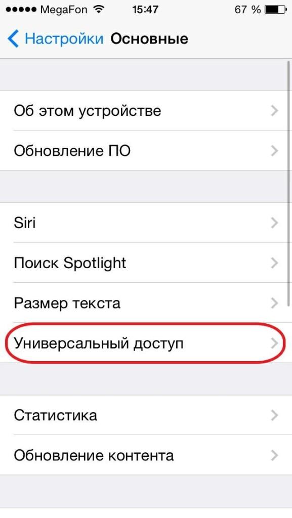 Как сделать текст на iPhone крупнее?