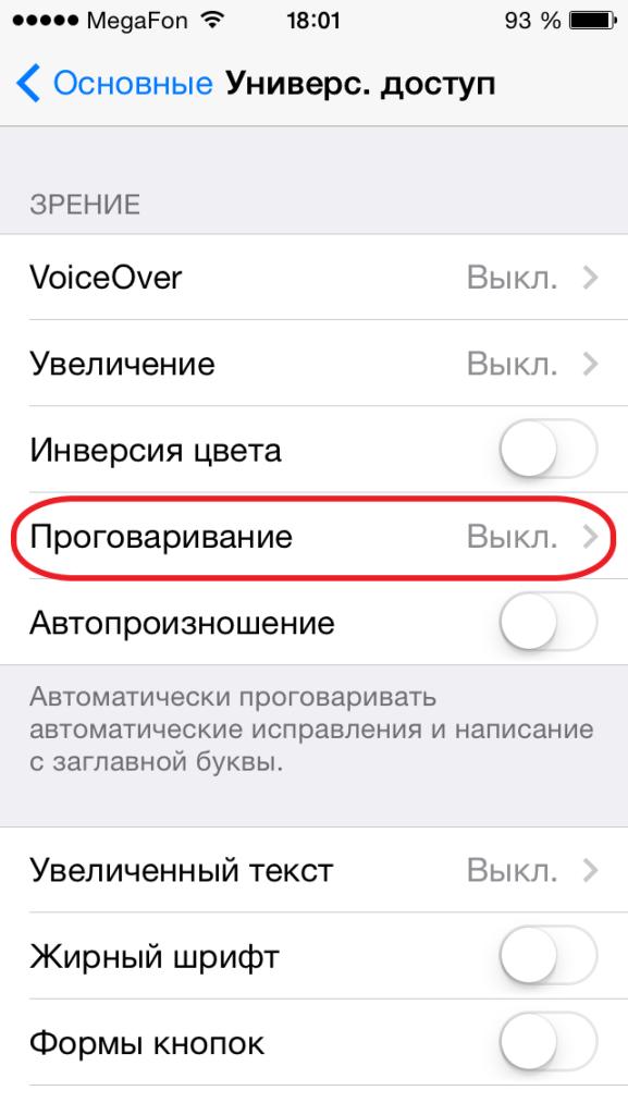 Как научить iPhone произносить текст?