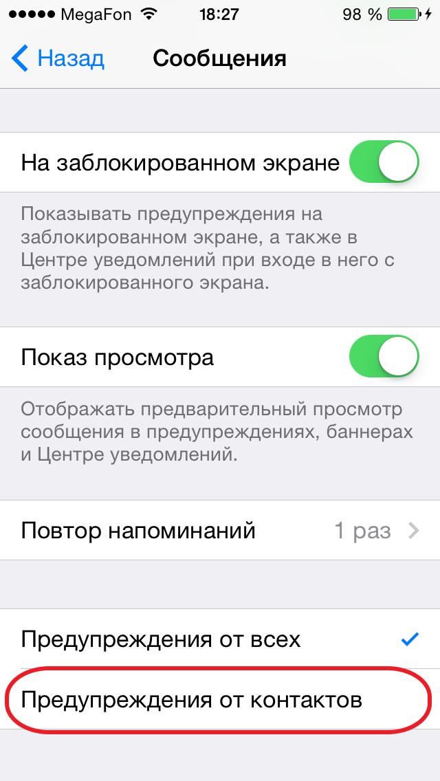 Как сделать чтобы сообщения не приходили на телефон