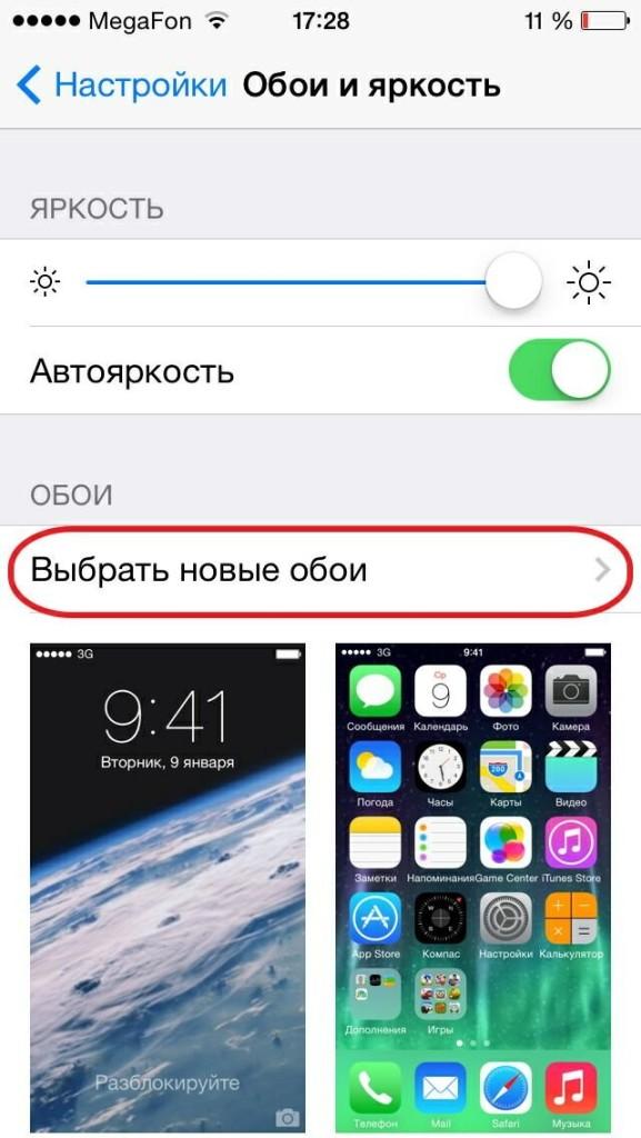 Как поставить обои на экран блокировки на айфон