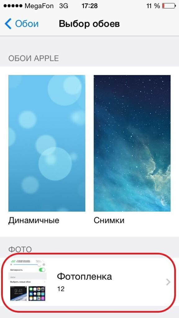 Как установить обои на iPhone?