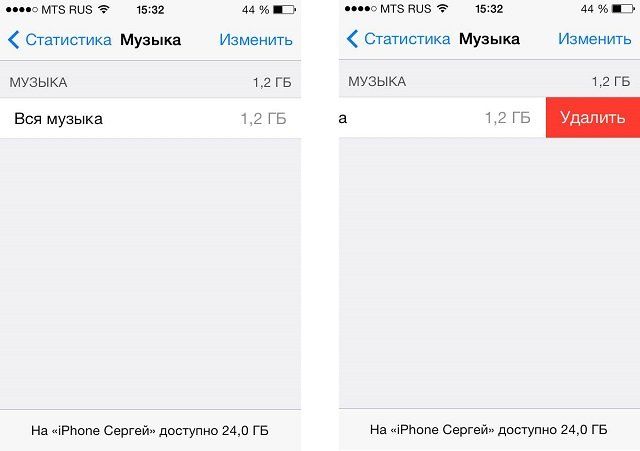 Как удалить музыку с iPhone на iOS 7 без iTunes?