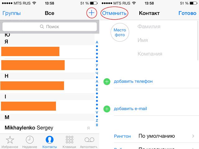 Как узнать количество контактов в iPhone?