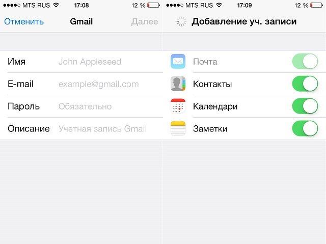 Как настроить почту на iPhone?