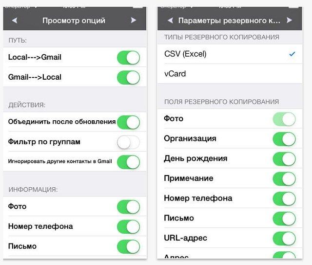 Как Сохранить Контакты С Iphone На Андроид