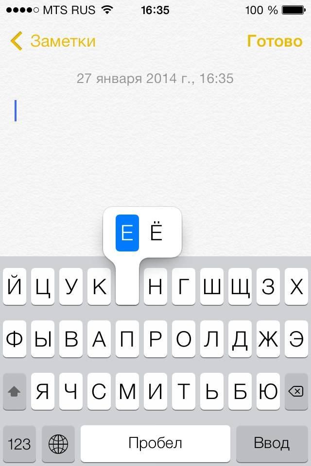 Где на клавиатуре iPhone твердый знак?