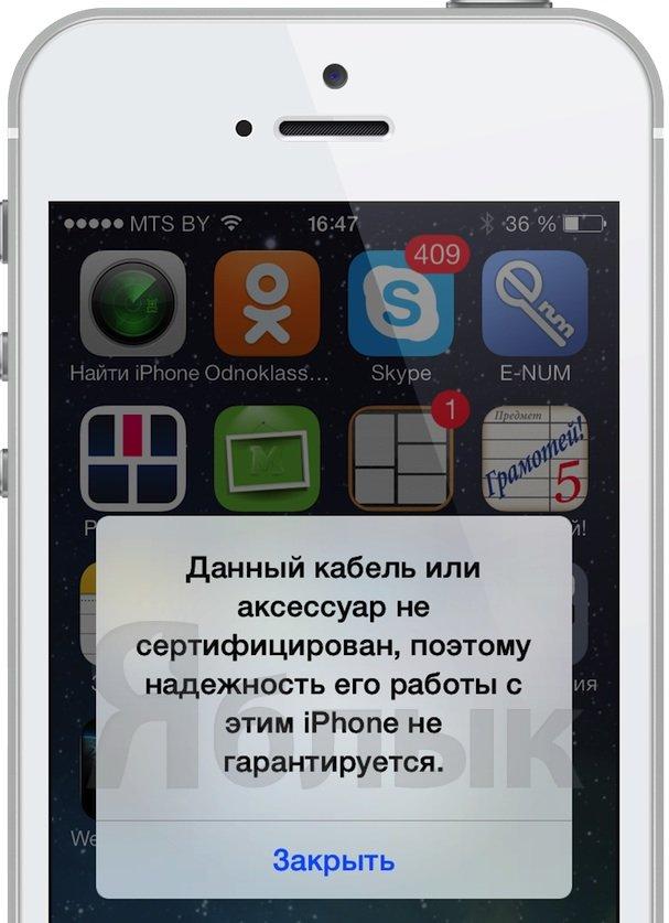 Как правильно заряжать iPhone и iPad?